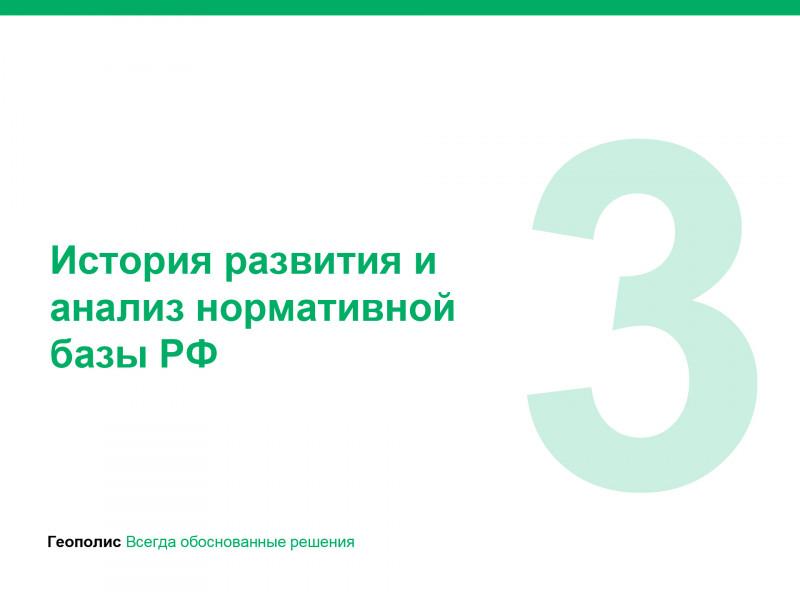 Анализ нормативной базы проектирования полигонов ТКО в РФ